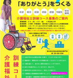 介護福祉士訓練コース 平成31年度募集中!!